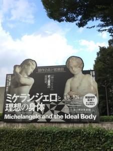 ☆ ミケランジェロ展 ☆